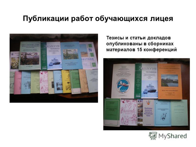Публикации работ обучающихся лицея Тезисы и статьи докладов опубликованы в сборниках материалов 15 конференций