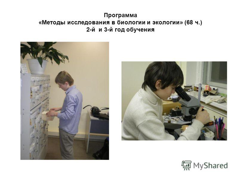 Программа «Методы исследования в биологии и экологии» (68 ч.) 2-й и 3-й год обучения