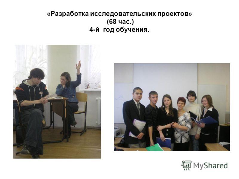 «Разработка исследовательских проектов» (68 час.) 4-й год обучения.