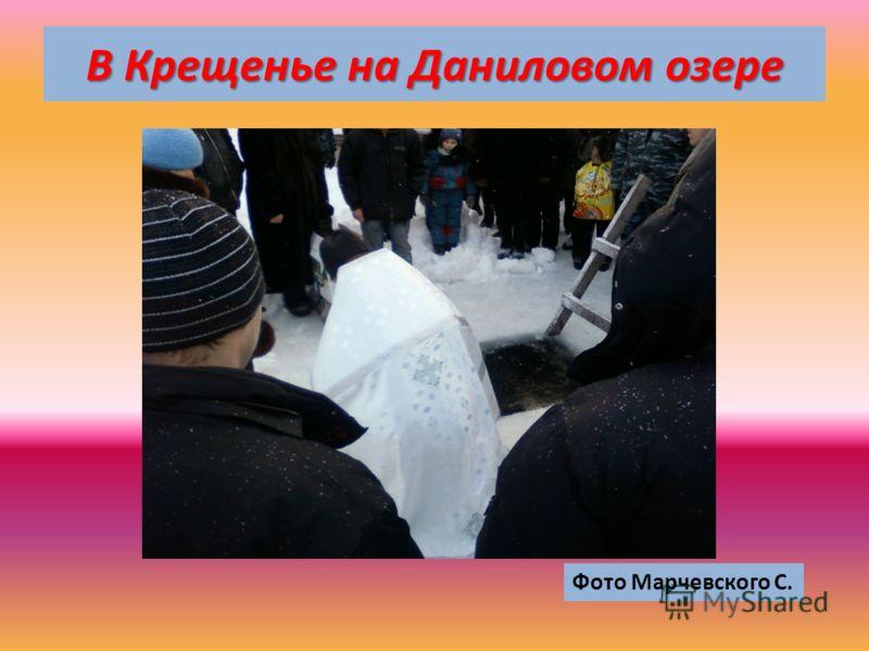 В Крещенье на Даниловом озере Фото Марчевского С.