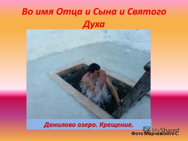 Во имя Отца и Сына и Святого Духа Данилово озеро. Крещение. Фото Марчевского С.