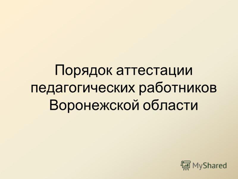 Порядок аттестации педагогических работников Воронежской области