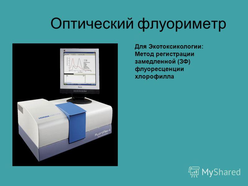 Оптический флуориметр Для Экотоксикологии: Метод регистрации замедленной (ЗФ) флуоресценции хлорофилла