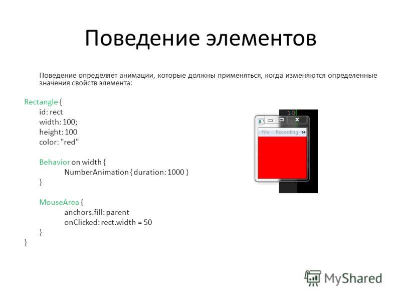 Поведение элементов Поведение определяет анимации, которые должны применяться, когда изменяются определенные значения свойств элемента: Rectangle { id: rect width: 100; height: 100 color: