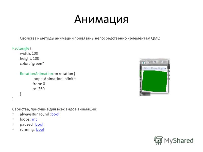 Анимация Свойства и методы анимации привязаны непосредственно к элементам QML: Rectangle { width: 100 height: 100 color:
