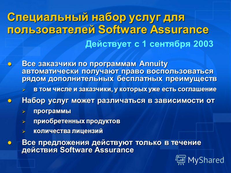 Специальный набор услуг для пользователей Software Assurance Специальный набор услуг для пользователей Software Assurance Действует с 1 сентября 2003 Все заказчики по программам Annuity автоматически получают право воспользоваться рядом дополнительны