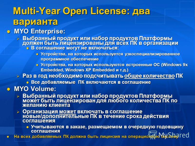 Multi-Year Open License: два варианта MYO Enterprise: MYO Enterprise: Выбранный продукт или набор продуктов Платформы должен быть лицензированы для всех ПК в организации Выбранный продукт или набор продуктов Платформы должен быть лицензированы для вс