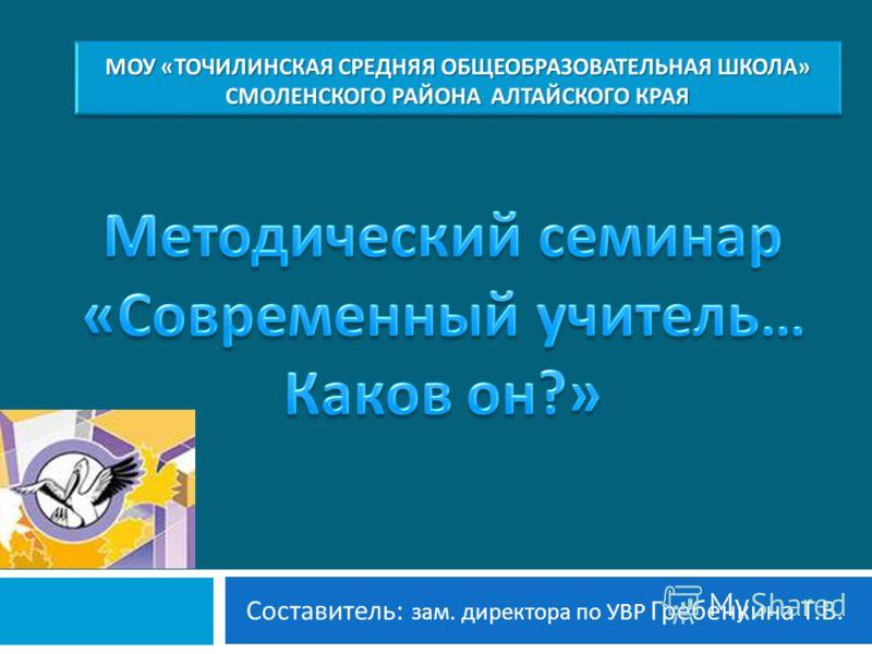 Составитель : зам. директора по УВР Гребенкина Т. В.