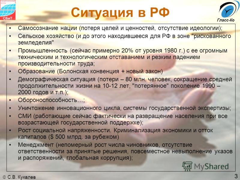 3 С.В. Кукалев Гласс-Ко Самосознание нации (потеря целей и ценностей, отсутствие идеологии); Сельское хозяйство (и до этого находившееся для РФ в зоне