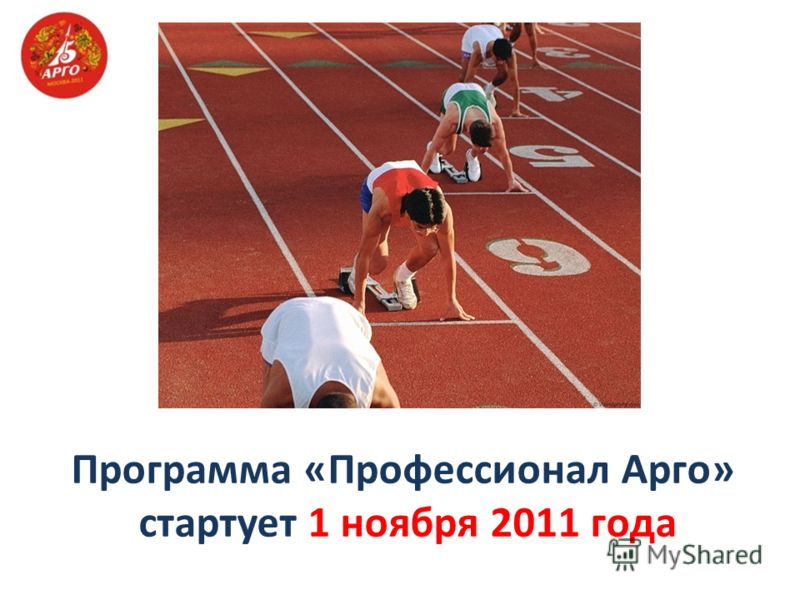 Программа «Профессионал Арго» стартует 1 ноября 2011 года