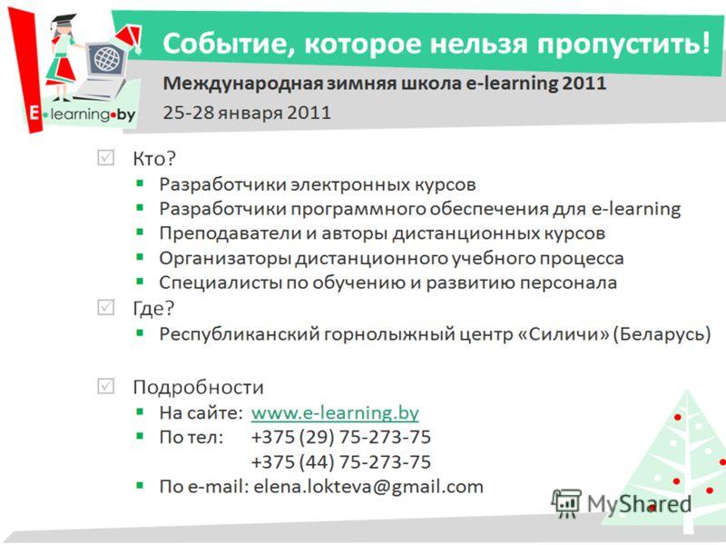 1 Учебный курс – это посредник, который служит для овладения учащимся собственным поведением по мере усвоения им нового Группа «Новое электронное образование», 2010