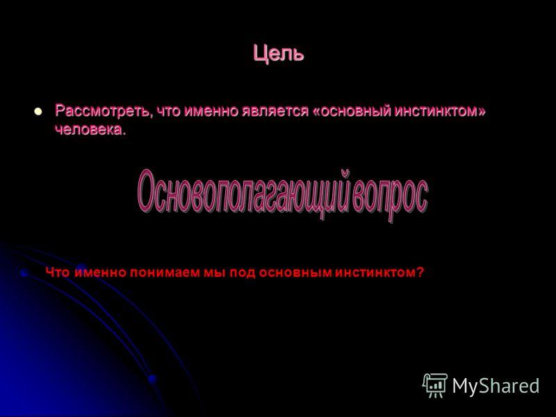 Творческое название: Ощущение основного инстинкта Автор: Грицаенко Кристина,11 Б Иванова Юля,11 Б