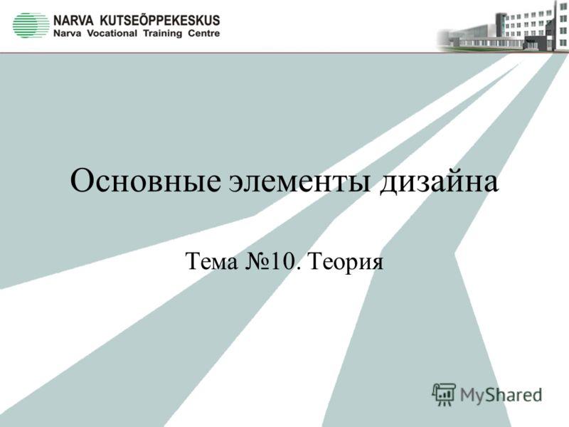 Основные элементы дизайна Тема 10. Теория