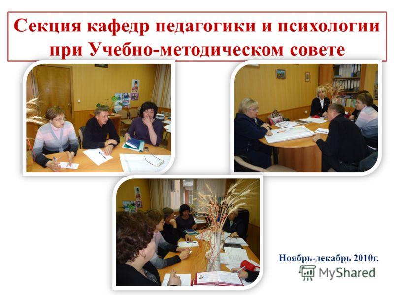Секция кафедр педагогики и психологии при Учебно-методическом совете Ноябрь-декабрь 2010г.