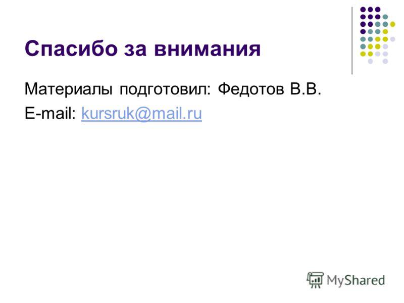 Спасибо за внимания Материалы подготовил: Федотов В.В. E-mail: kursruk@mail.rukursruk@mail.ru