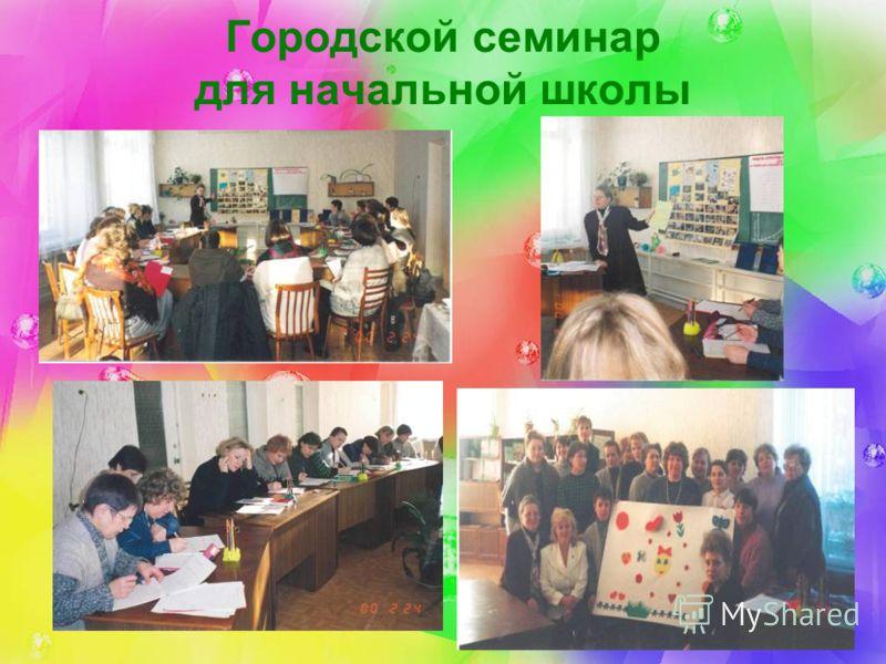 Городской семинар для начальной школы