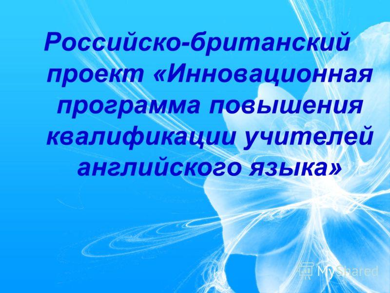 Российско-британский проект «Инновационная программа повышения квалификации учителей английского языка»