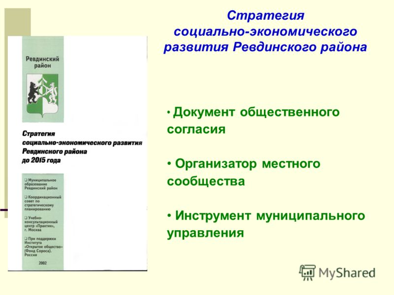 1 Стратегия социально-экономического развития Ревдинского района Документ общественного согласия Организатор местного сообщества Инструмент муниципального управления