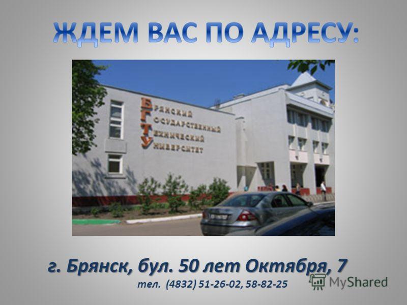 г. Брянск, бул. 50 лет Октября, 7 тел. (4832) 51-26-02, 58-82-25