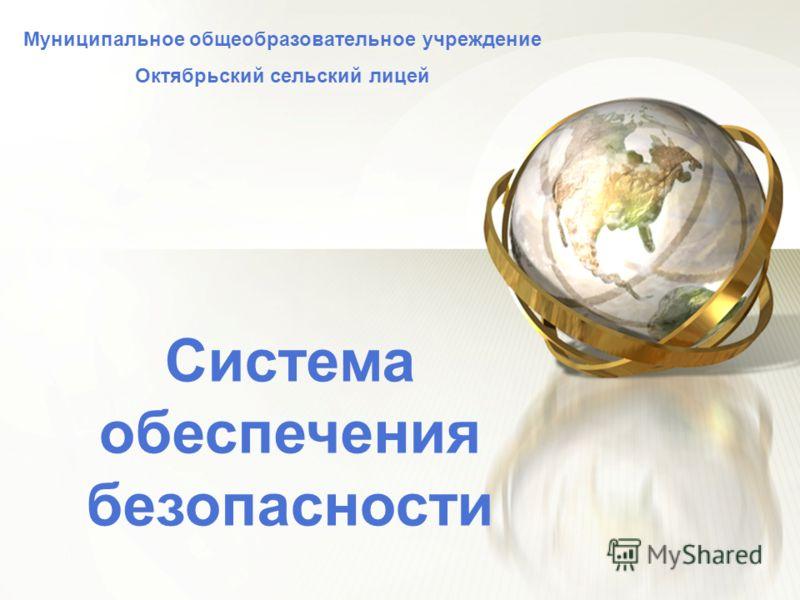 L O G O Муниципальное общеобразовательное учреждение Октябрьский сельский лицей Система обеспечения безопасности