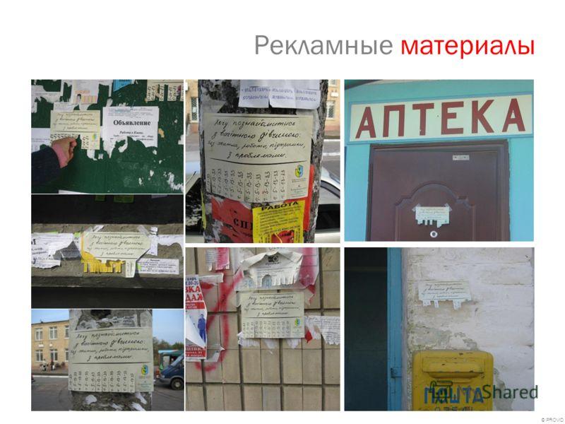 © PROVID Рекламные материалы