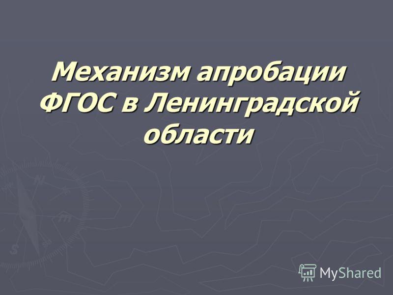 Механизм апробации ФГОС в Ленинградской области