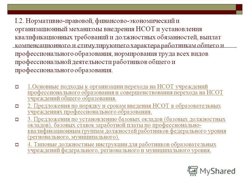 I.2. Нормативно-правовой, финансово-экономический и организационный механизмы внедрения НСОТ и установления квалификационных требований и должностных обязанностей, выплат компенсационного и стимулирующего характера работникам общего и профессионально