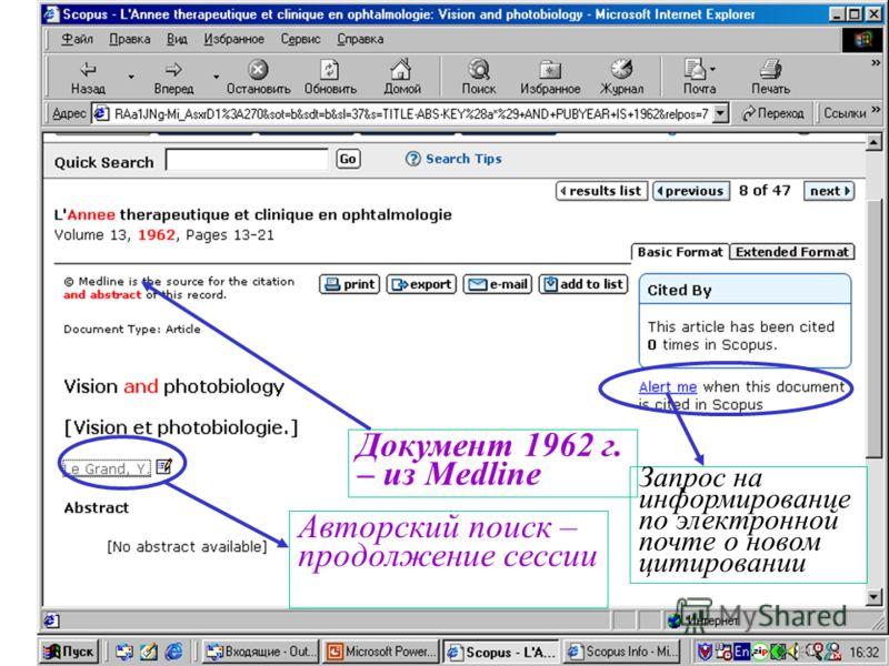 Документ 1962 г. – из Medline Авторский поиск – продолжение сессии Запрос на информирование по электронной почте о новом цитировании