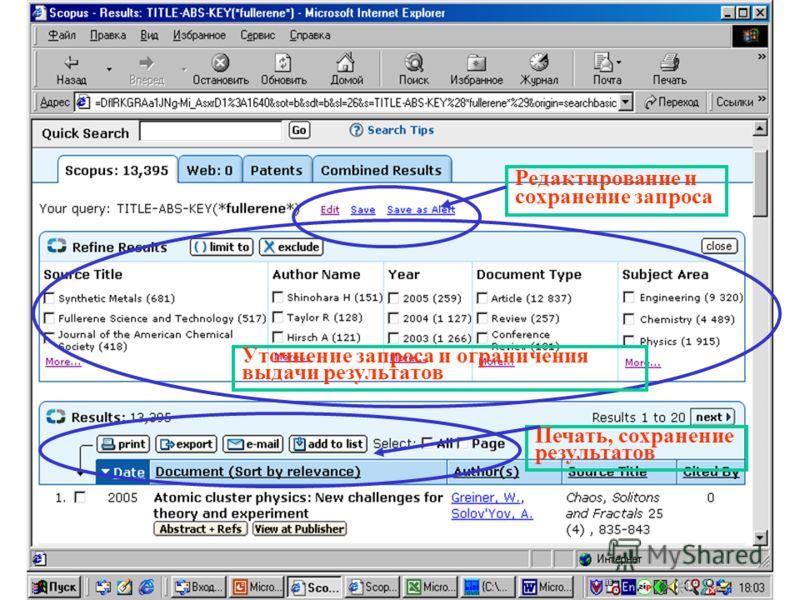 Редактирование и сохранение запроса Уточнение запроса и ограничения выдачи результатов Печать, сохранение результатов