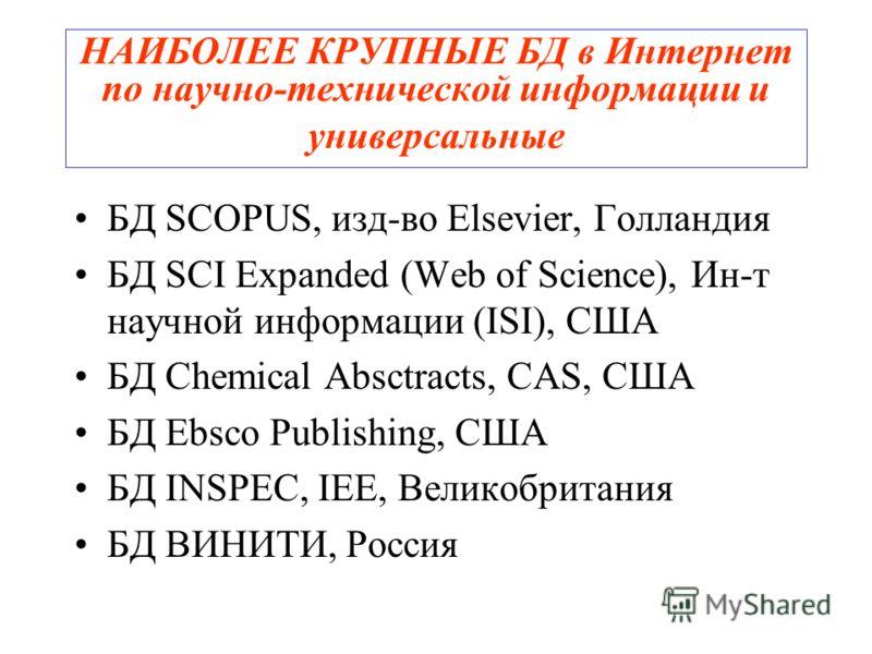 НАИБОЛЕЕ КРУПНЫЕ БД в Интернет по научно-технической информации и универсальные БД SCOPUS, изд-во Elsevier, Голландия БД SCI Expanded (Web of Science), Ин-т научной информации (ISI), США БД Chemical Absctracts, CAS, США БД Ebsco Publishing, США БД IN