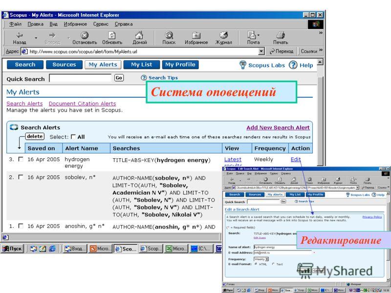 Система оповещений Редактирование
