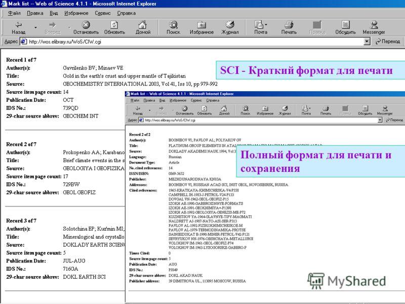 SCI - Краткий формат для печати Полный формат для печати и сохранения