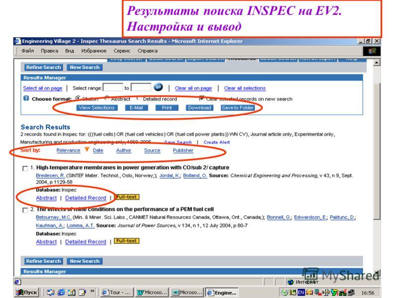 Результаты поиска INSPEC на EV2. Настройка и вывод