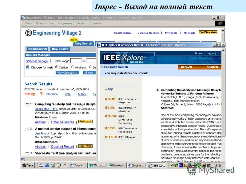 Inspec - Выход на полный текст