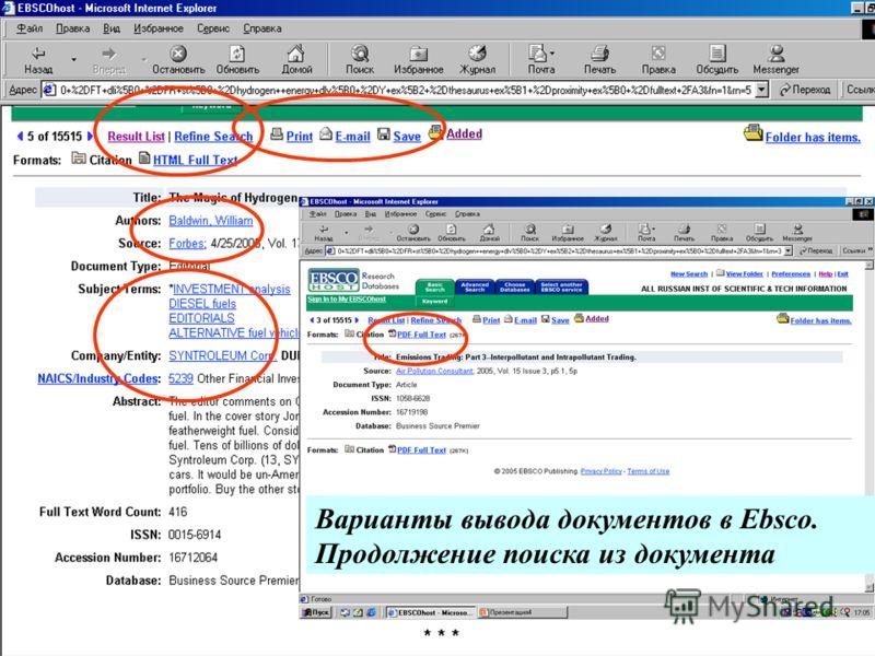 Варианты вывода документов в Ebsco. Продолжение поиска из документа