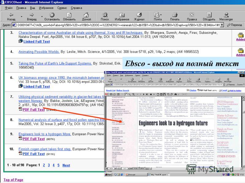 Ebsco - выход на полный текст