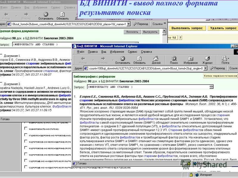 БД ВИНИТИ - вывод полного формата результатов поиска