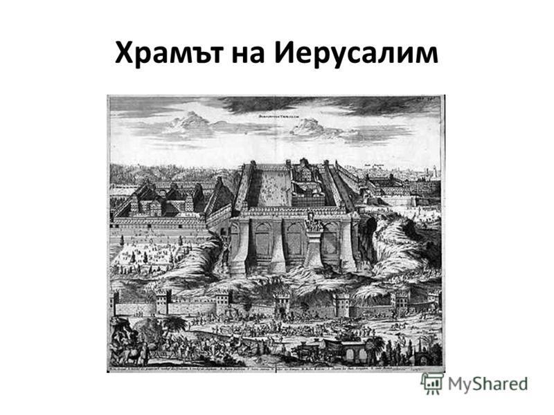 Храмът на Иерусалим