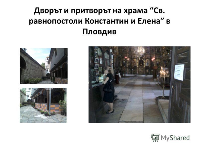 Дворът и притворът на храма Св. равнопостоли Константин и Елена в Пловдив
