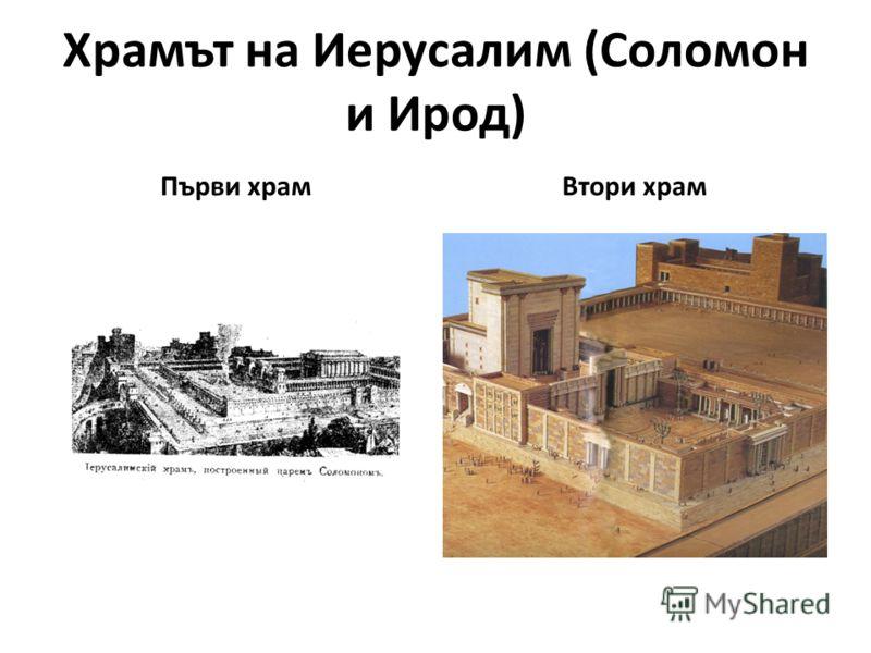 Храмът на Иерусалим (Соломон и Ирод) Първи храмВтори храм