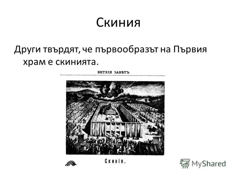 Скиния Други твърдят, че първообразът на Първия храм е скинията.