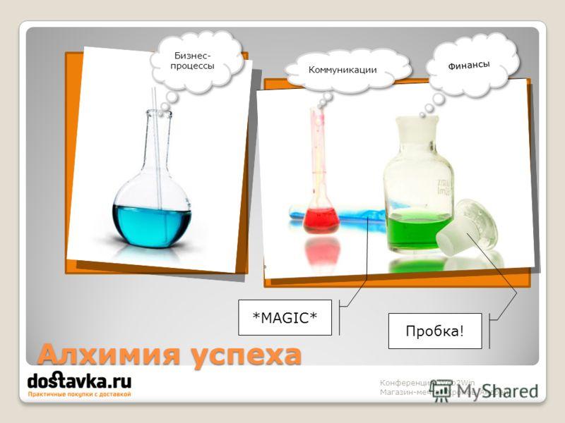 Алхимия успеха Конференция Web2Win Магазин-мечта. Хромов Андрей Бизнес- процессы Финансы Коммуникации *MAGIC* Пробка!