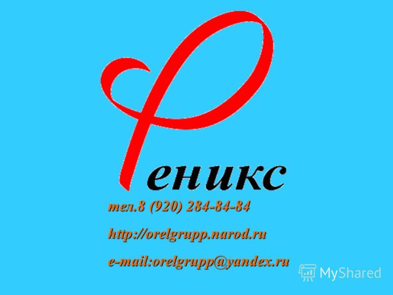 тел.8 (920) 284-84-84 http://orelgrupp.narod.ru e-mail:orelgrupp@yandex.ru