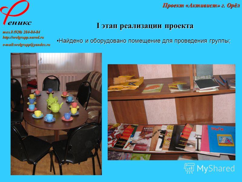 тел.8 (920) 284-84-84 http://orelgrupp.narod.ru e-mail:orelgrupp@yandex.ru Проект «Активист» г. Орёл I этап реализации проекта Найдено и оборудовано помещение для проведения группы;Найдено и оборудовано помещение для проведения группы;