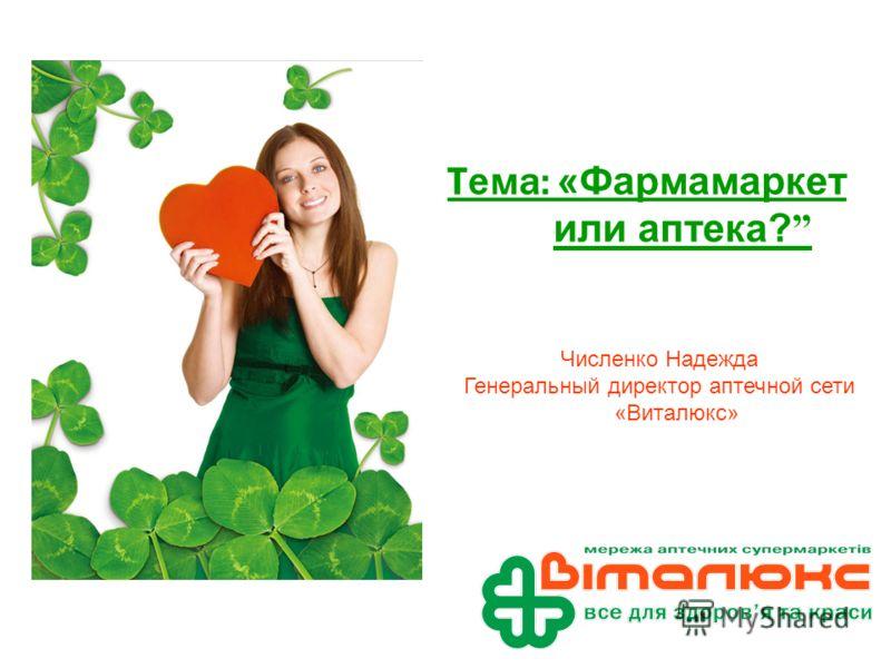 Тема: «Фармамаркет или аптека? Численко Надежда Генеральный директор аптечной сети «Виталюкс»