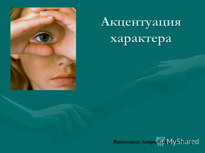 Акцентуация характера Выполнила: Лавринова М.С. 403 гр.