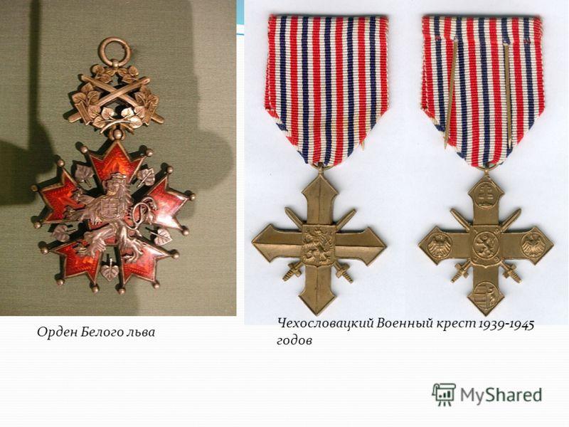 Орден Белого льва Чехословацкий Военный крест 1939-1945 годов
