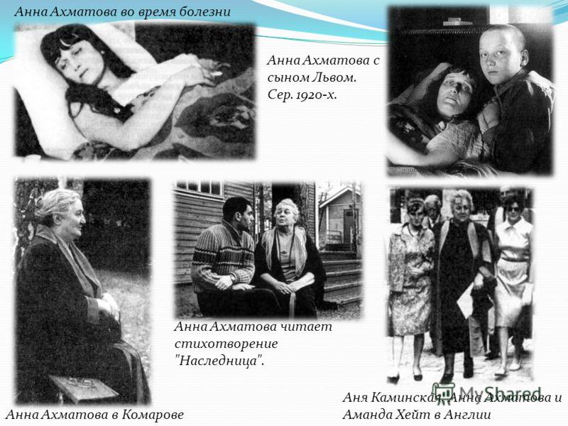 Стихи Ахматовой Анны Андреевны