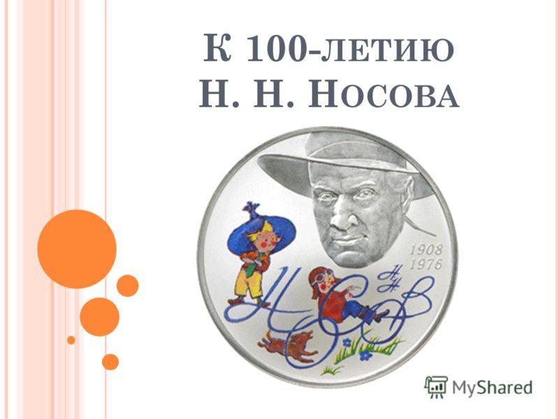 К 100- ЛЕТИЮ Н. Н. Н ОСОВА