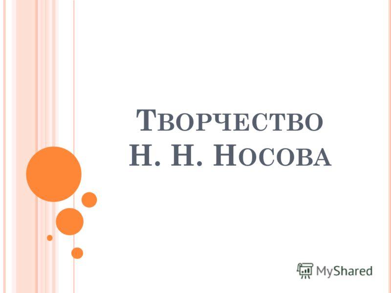 Т ВОРЧЕСТВО Н. Н. Н ОСОВА